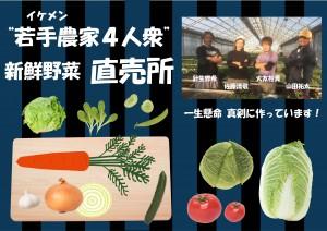 ★若手農家 新鮮野菜 直売所 オープン ★