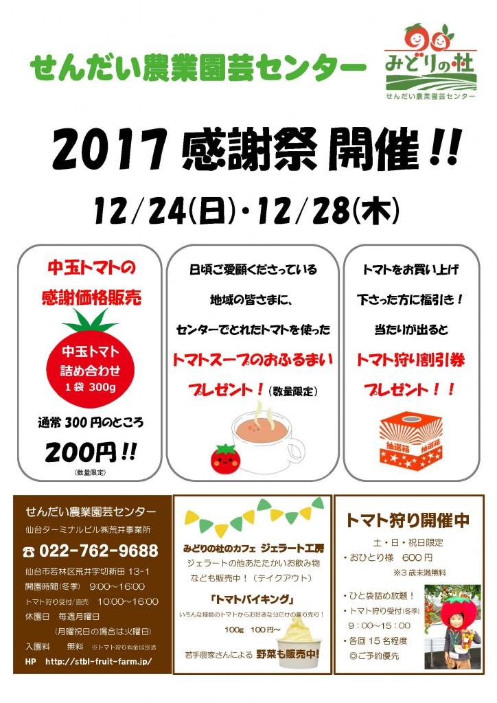 2017感謝セール_トマト販売チラシ_200円