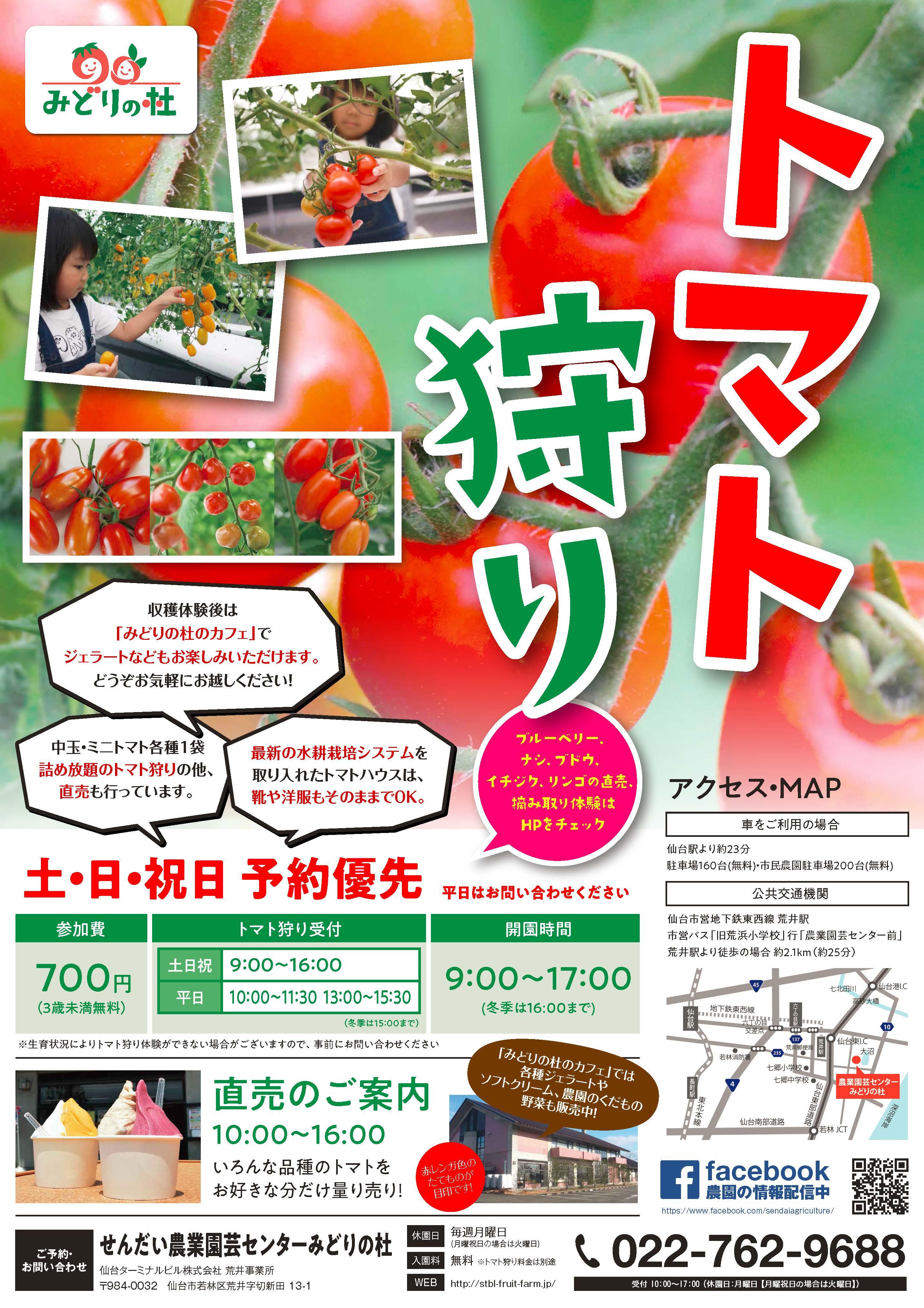 【トマト狩り再開】トマト狩りのご案内   農業園芸センター