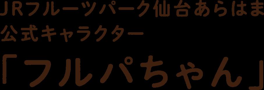 JRフルーツパーク仙台あらはま公式キャラクター「フルパちゃん」