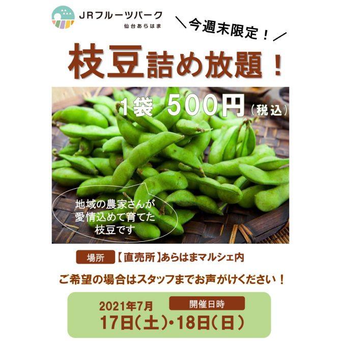 7月17日・18日【直売所イベント】
